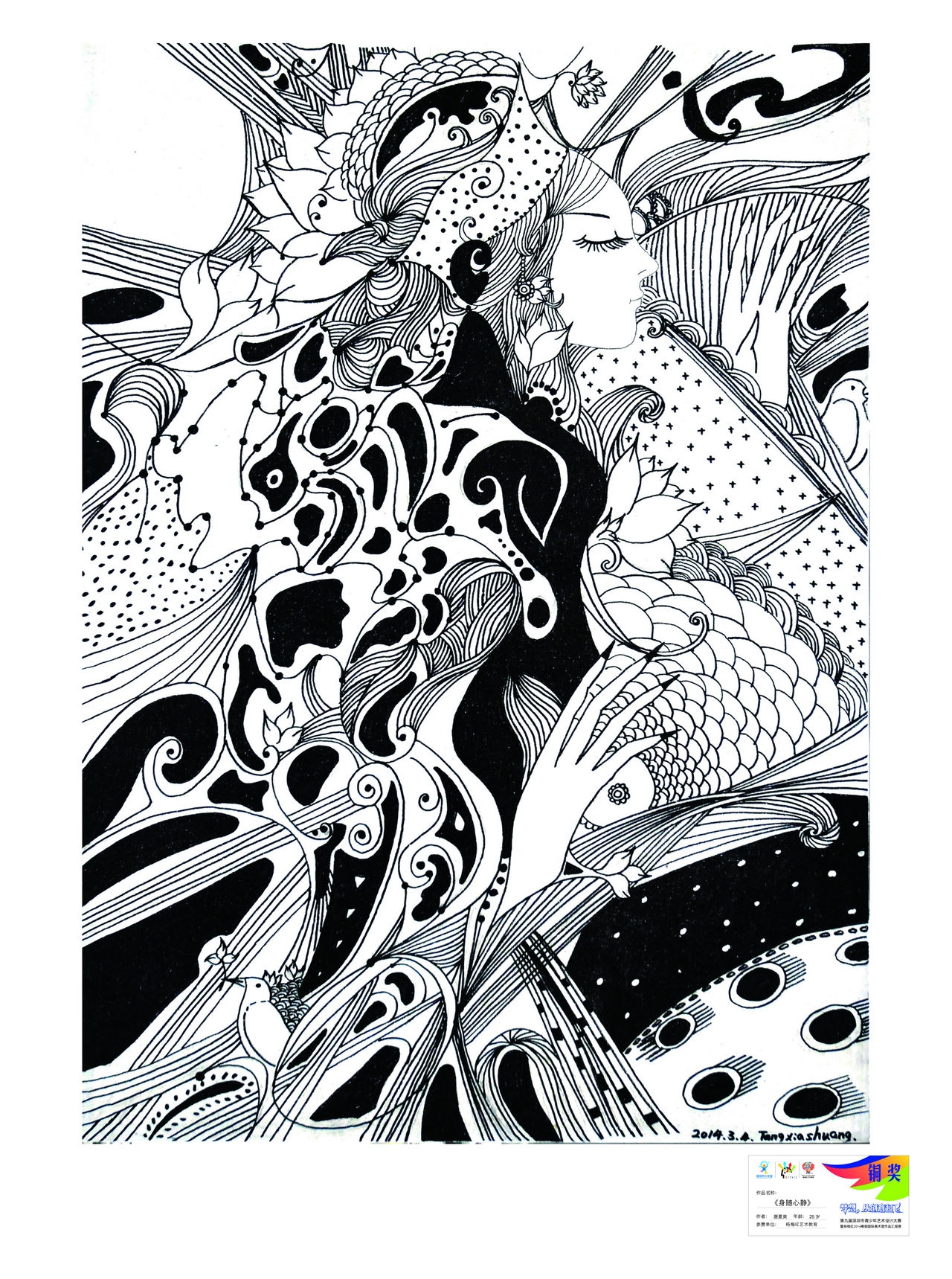 手绘艺中国手绘艺术设计大赛标志