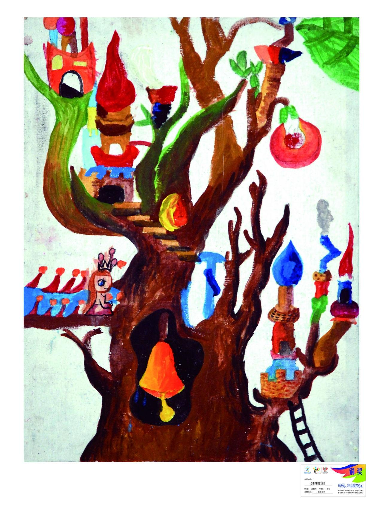 青少年艺术设计大赛获奖作品