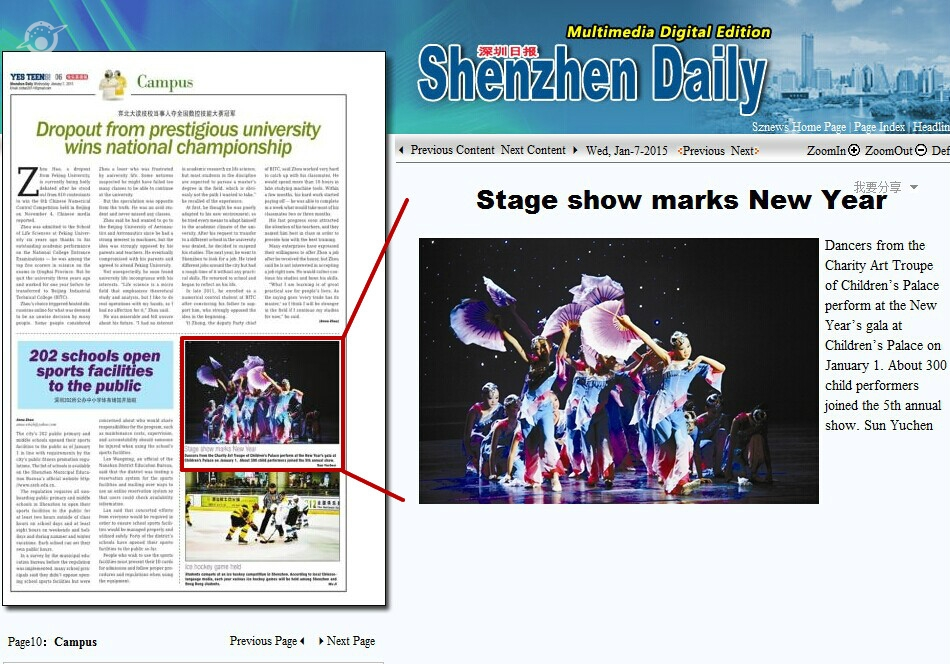 〖Shenzhen Daily〗Stage show marks New Year